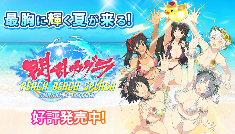 閃乱カグラ PEACH BEACH SPLASH SUNSHINE EDITION