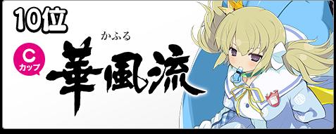 http://senrankagura.marv.jp/series/kaguraPBS/images/special/vote/kekka_10.png