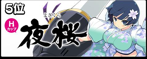 http://senrankagura.marv.jp/series/kaguraPBS/images/special/vote/kekka_5.png