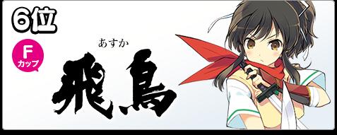 http://senrankagura.marv.jp/series/kaguraPBS/images/special/vote/kekka_6.png